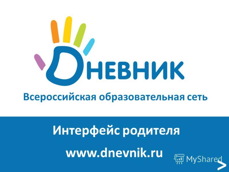 Всероссийская образовательная сеть www.dnevnik.ru Интерфейс родителя >