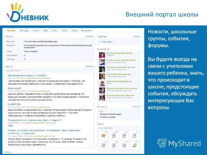 Внешний портал школы Новости, школьные группы, события, форумы. Вы будете всегда на связи с учителями вашего ребенка, знать, что происходит в школе, предстоящие события, обсуждать интересующие Вас вопросы.