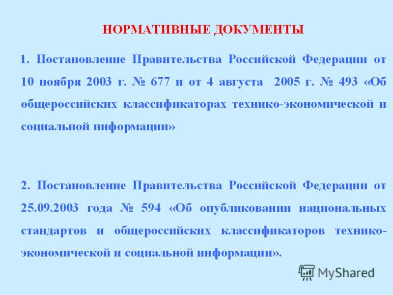 Общероссийские классификаторы социально-экономической информации и возможности их использования при разработке профессиональных стандартов Сазонов Борис Алексеевич bsazonov@list.ru