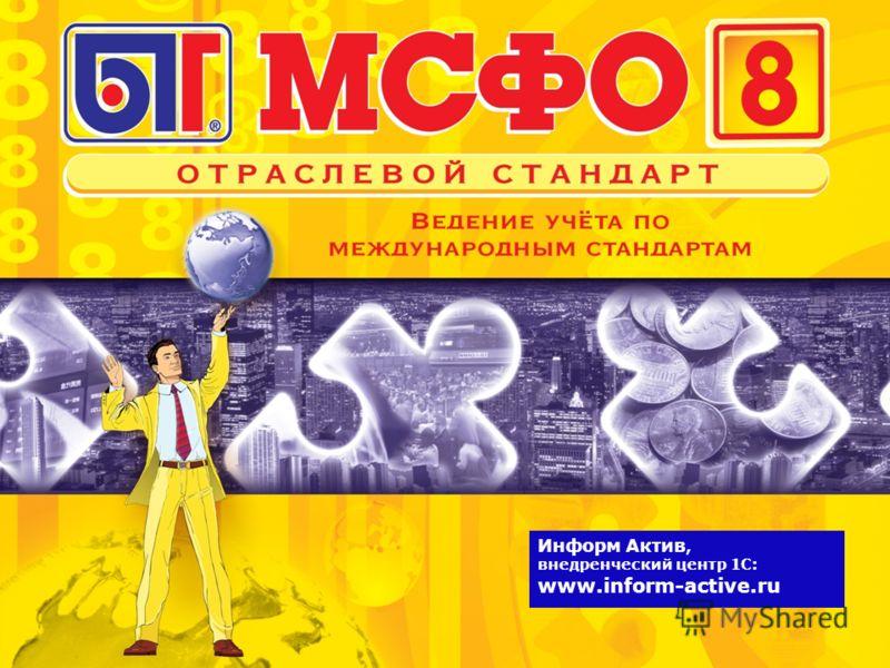 Информ Актив, внедренческий центр 1С: www.inform-active.ru