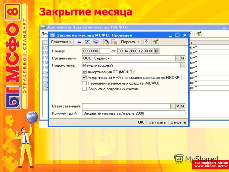 1С: Информ Актив www.inform-active.ru Закрытие месяца