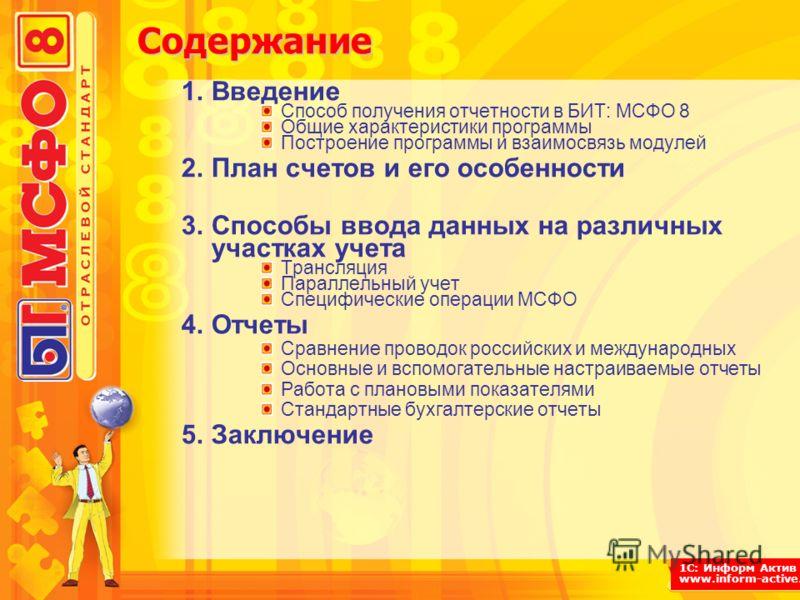 1С: Информ Актив www.inform-active.ruСодержание 1.Введение Способ получения отчетности в БИТ: МСФО 8 Общие характеристики программы Построение программы и взаимосвязь модулей 2.План счетов и его особенности 3.Способы ввода данных на различных участка