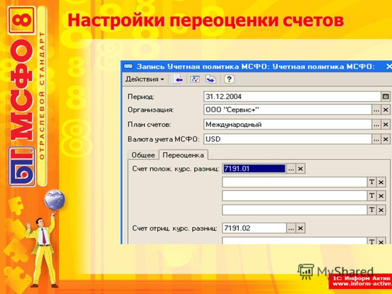 1С: Информ Актив www.inform-active.ru Настройки переоценки счетов