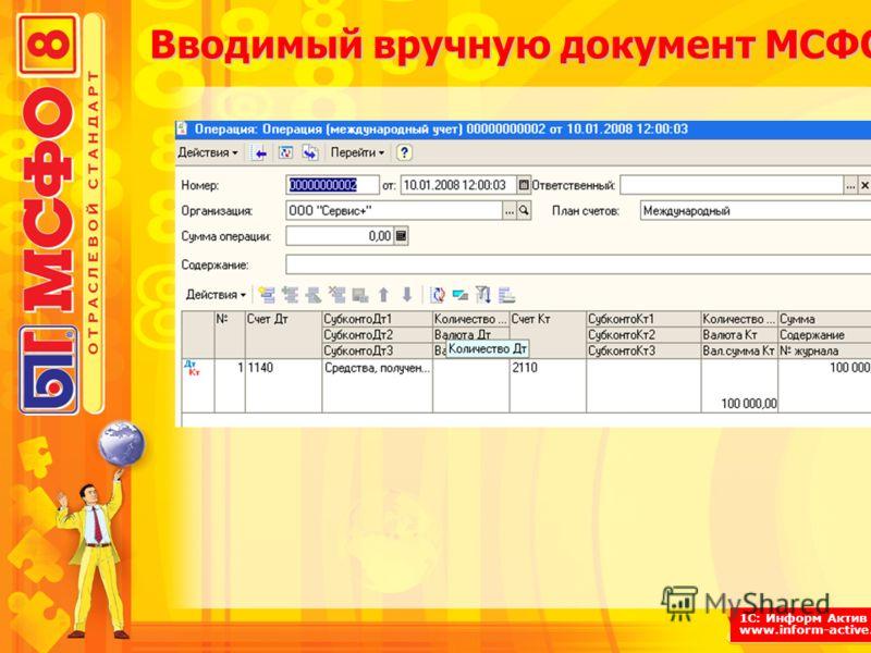 1С: Информ Актив www.inform-active.ru Вводимый вручную документ МСФО