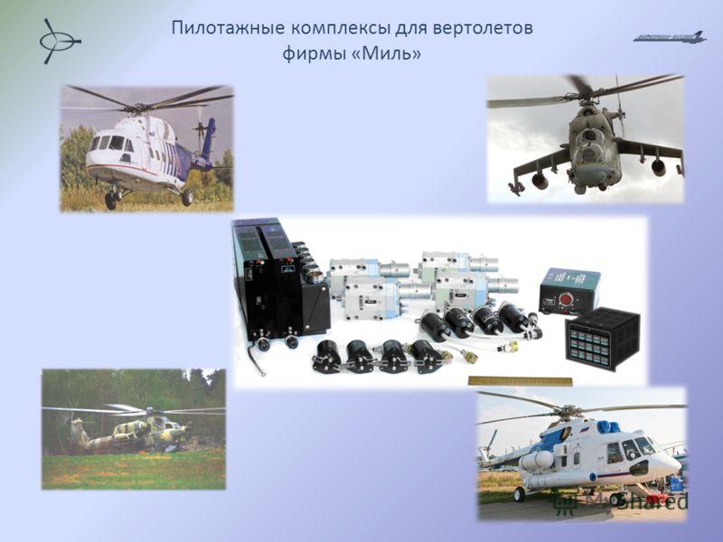 Пилотажные комплексы для вертолетов фирмы «Миль»