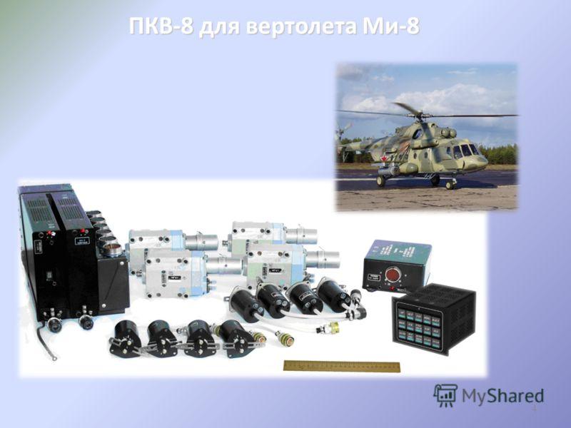 ПКВ-8 для вертолета Ми-8 4