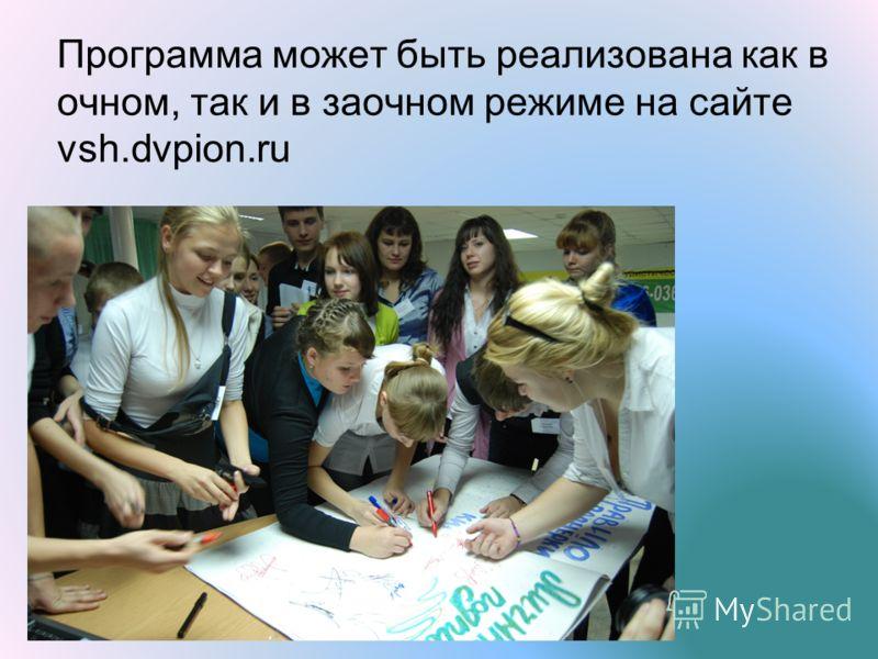 Программа может быть реализована как в очном, так и в заочном режиме на сайте vsh.dvpion.ru