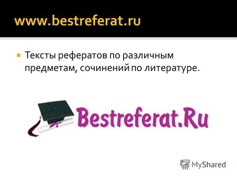 Тексты рефератов по различным предметам, сочинений по литературе.