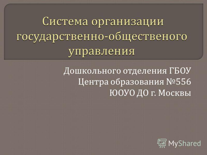 Дошкольного отделения ГБОУ Центра образования 556 ЮОУО ДО г. Москвы