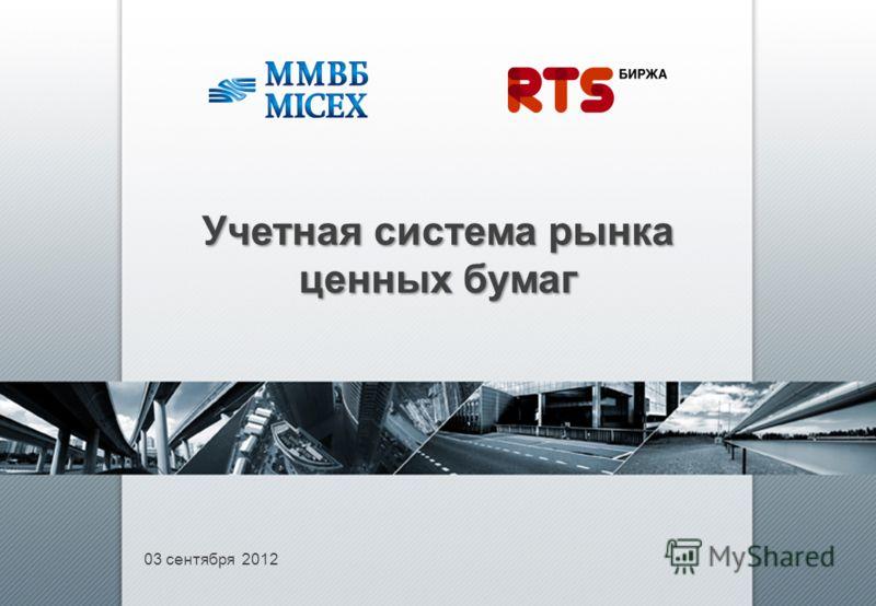 03 сентября 2012 Учетная система рынка ценных бумаг