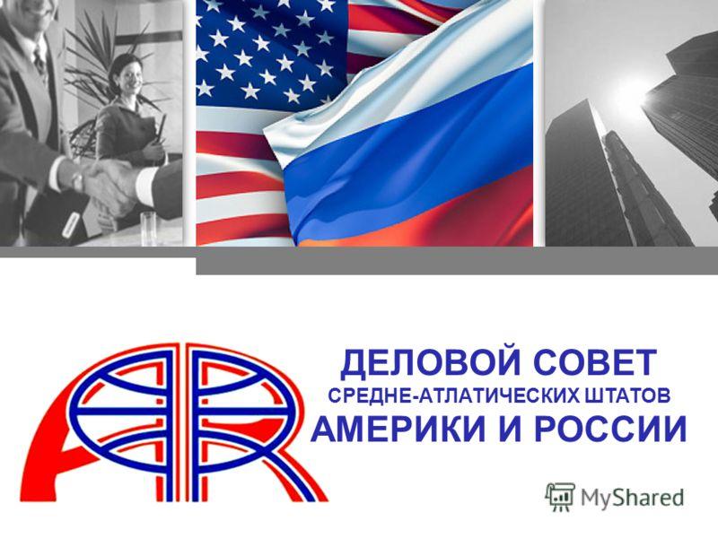 ДЕЛОВОЙ СОВЕТ СРЕДНЕ-АТЛАТИЧЕСКИХ ШТАТОВ АМЕРИКИ И РОССИИ