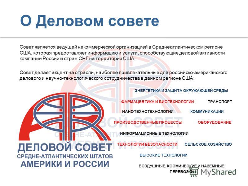 О Деловом совете Совет является ведущей некоммерческой организацией в Среднеатлантическом регионе США, которая предоставляет информацию и услуги, способствующие деловой активности компаний России и стран СНГ на территории США. Совет делает акцент на