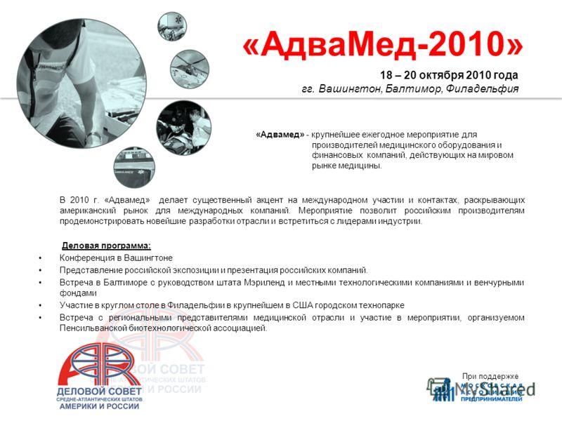 «АдваМед-2010» В 2010 г. «Адвамед» делает существенный акцент на международном участии и контактах, раскрывающих американский рынок для международных компаний. Мероприятие позволит российским производителям продемонстрировать новейшие разработки отра