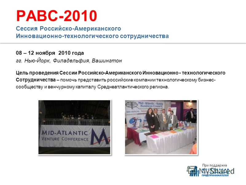 РАВС-2010 Сессия Российско-Американского Инновационно-технологического сотрудничества 08 – 12 ноября 2010 года гг. Нью-Йорк, Филадельфия, Вашингтон Цель проведения Сессии Российско-Американского Инновационно - технологического Сотрудничества – помочь