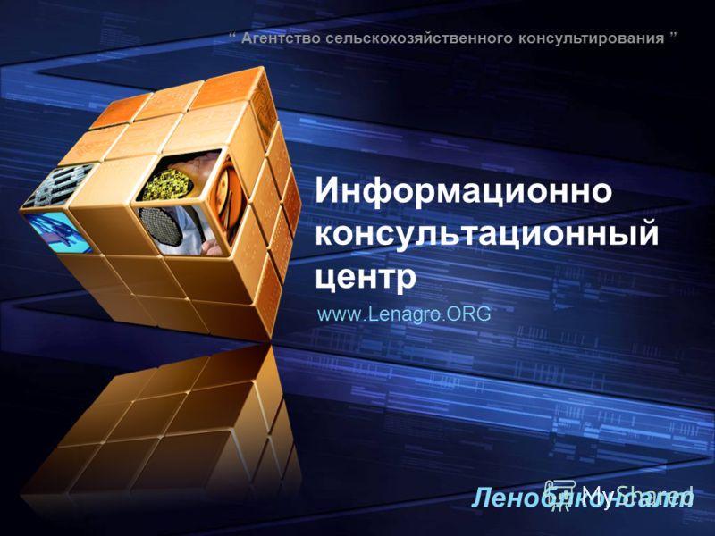 Леноблконсалт Агентство сельскохозяйственного консультирования Информационно консультационный центр www.Lenagro.ORG
