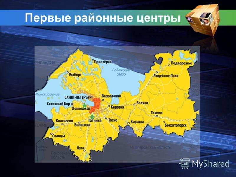 Первые районные центры