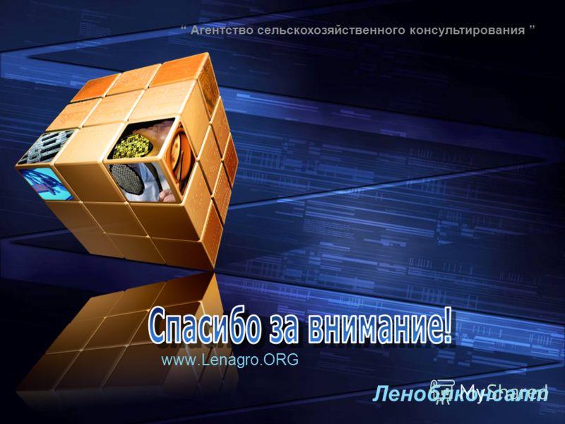 Леноблконсалт Агентство сельскохозяйственного консультирования www.Lenagro.ORG