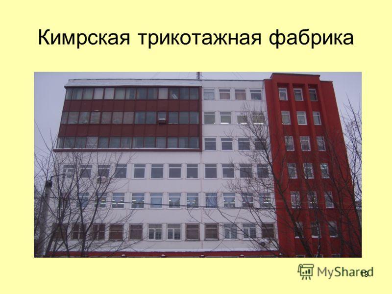 Кимрская трикотажная фабрика 19
