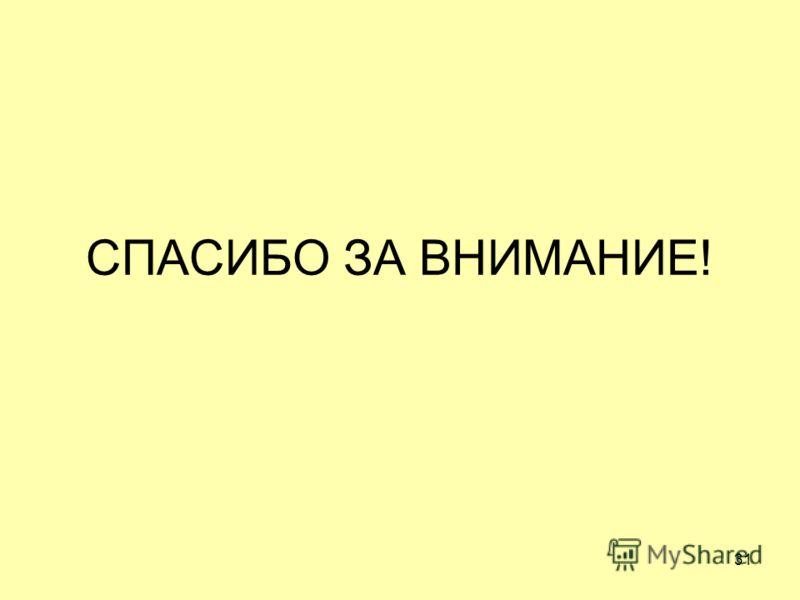СПАСИБО ЗА ВНИМАНИЕ! 31