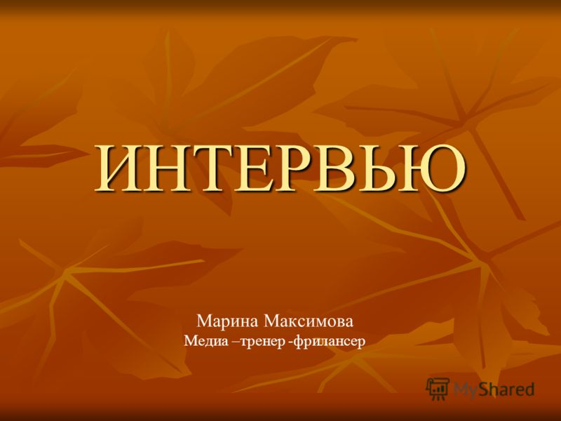 ИНТЕРВЬЮ Марина Максимова Медиа –тренер -фрилансер