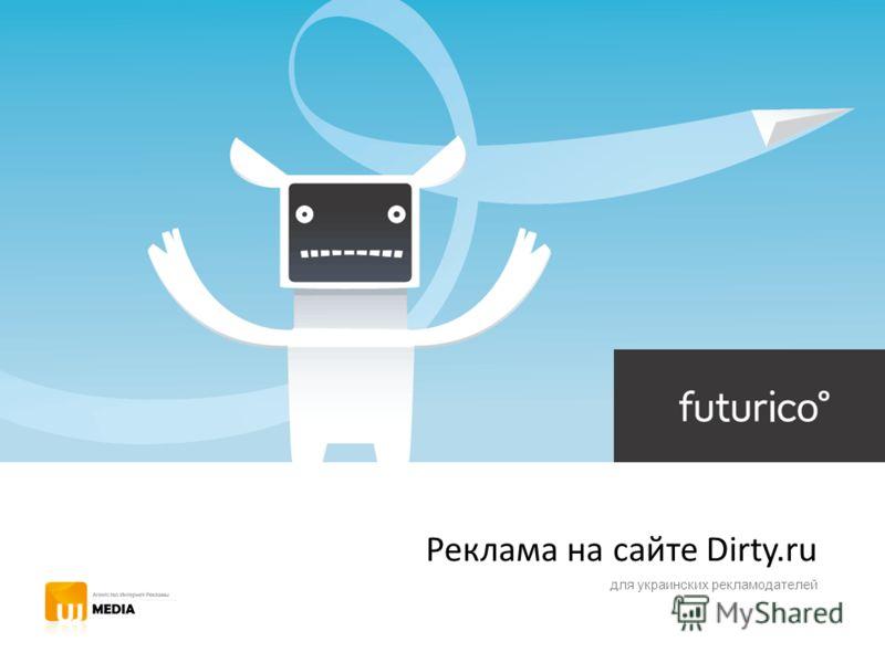 Реклама на сайте Dirty.ru для украинских рекламодателей