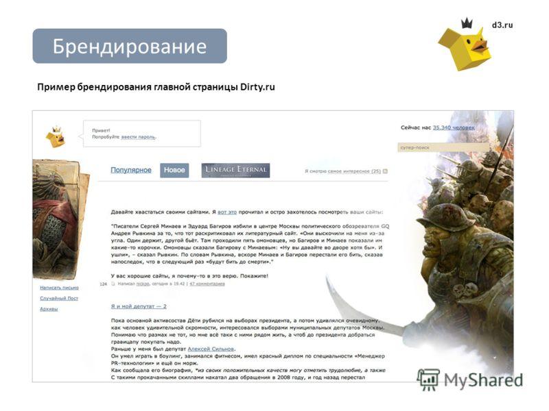 Пример брендирования главной страницы Dirty.ru Брендирование