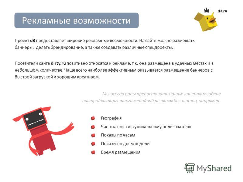 Рекламные возможности Проект d3 предоставляет широкие рекламные возможности. На сайте можно размещать баннеры, делать брендирование, а также создавать различные спецпроекты. Посетители сайта dirty.ru позитивно относятся к рекламе, т.к. она размещена