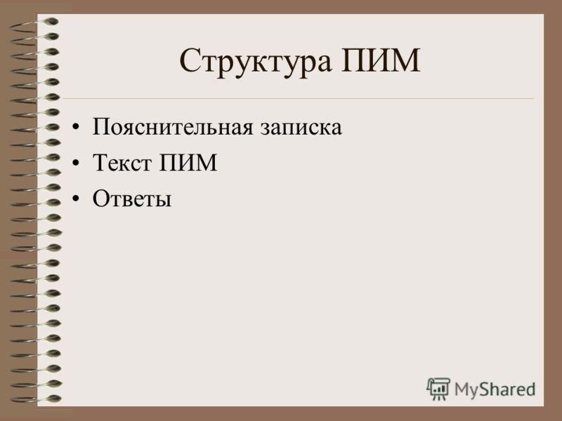 Структура ПИМ Пояснительная записка Текст ПИМ Ответы