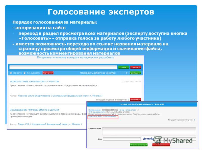Голосование экспертов Порядок голосования за материалы: - авторизация на сайте -переход в раздел просмотра всех материалов (эксперту доступна кнопка «Голосовать» - отправка голоса за работу любого участника) - имеется возможность перехода по ссылке н
