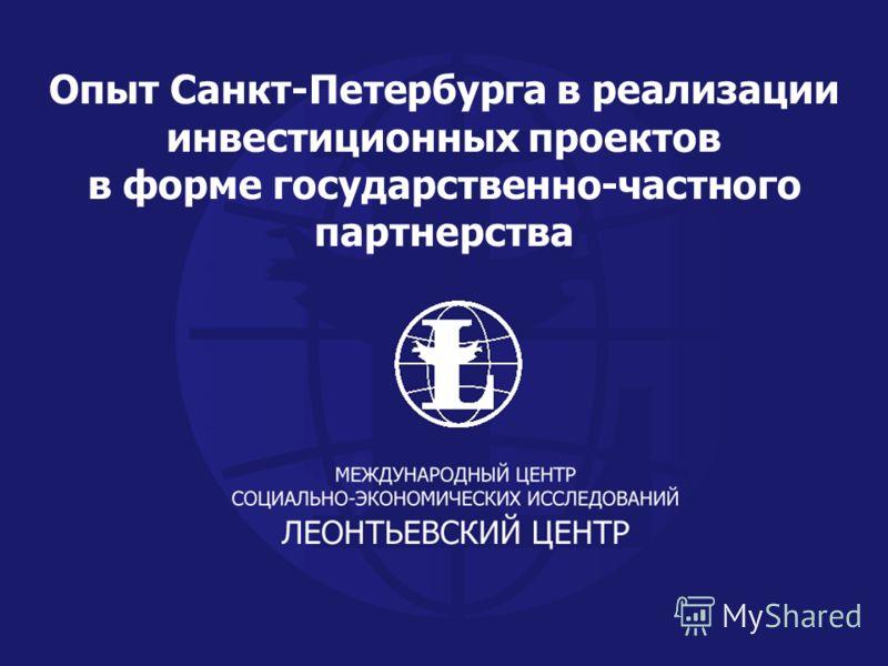 Опыт Санкт-Петербурга в реализации инвестиционных проектов в форме государственно-частного партнерства