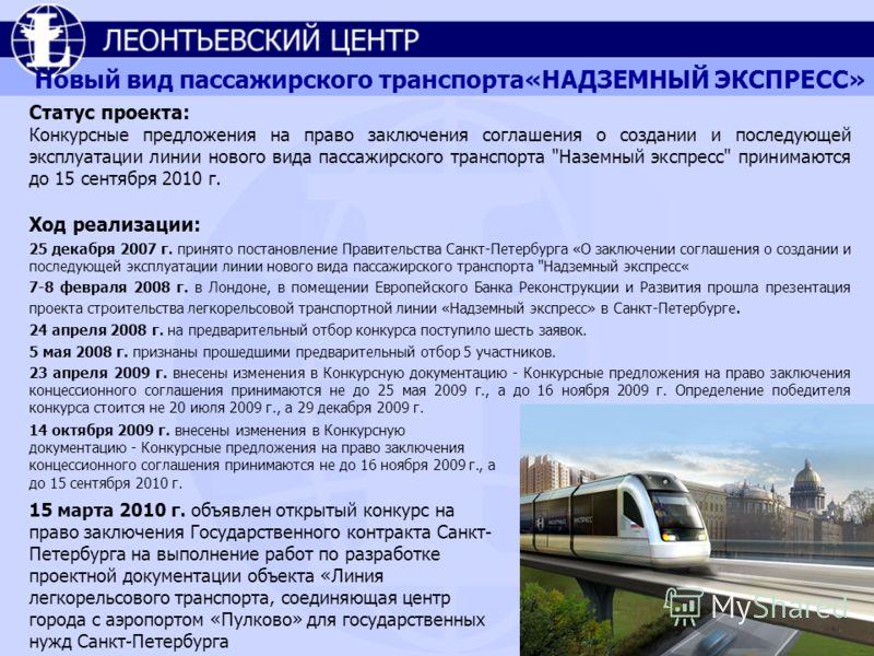 Статус проекта: Конкурсные предложения на право заключения соглашения о создании и последующей эксплуатации линии нового вида пассажирского транспорта