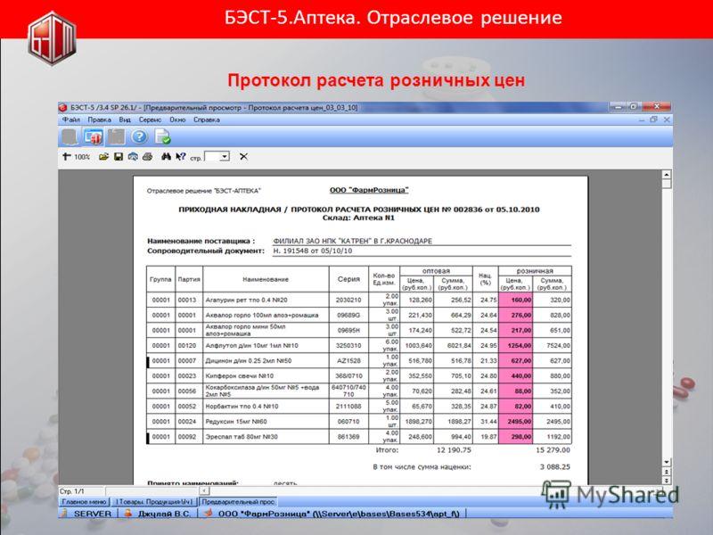 БЭСТ-5.Аптека. Отраслевое решение Протокол расчета розничных цен