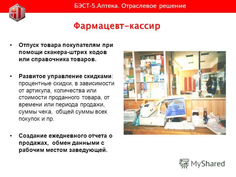 БЭСТ-5.Аптека. Отраслевое решение Отпуск товара покупателям при помощи сканера-штрих кодов или справочника товаров. Развитое управление скидками: процентные скидки, в зависимости от артикула, количества или стоимости проданного товара, от времени или