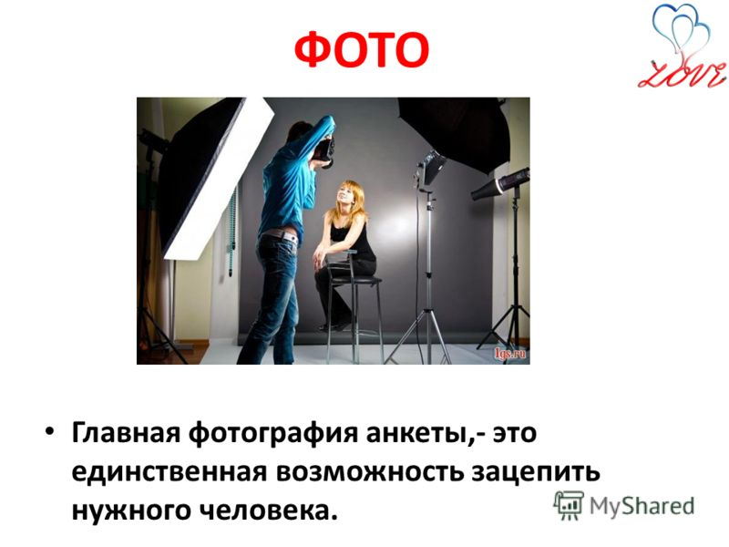 ФОТО Главная фотография анкеты,- это единственная возможность зацепить нужного человека.