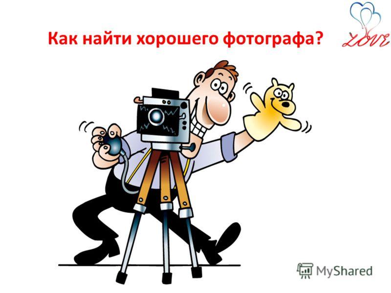 Как найти хорошего фотографа?