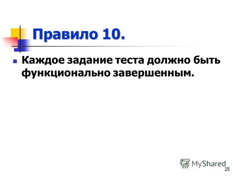 Правило 10. Каждое задание теста должно быть функционально завершенным. 25