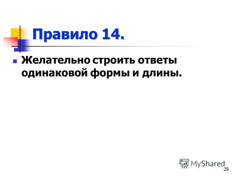 Правило 14. Желательно строить ответы одинаковой формы и длины. 29
