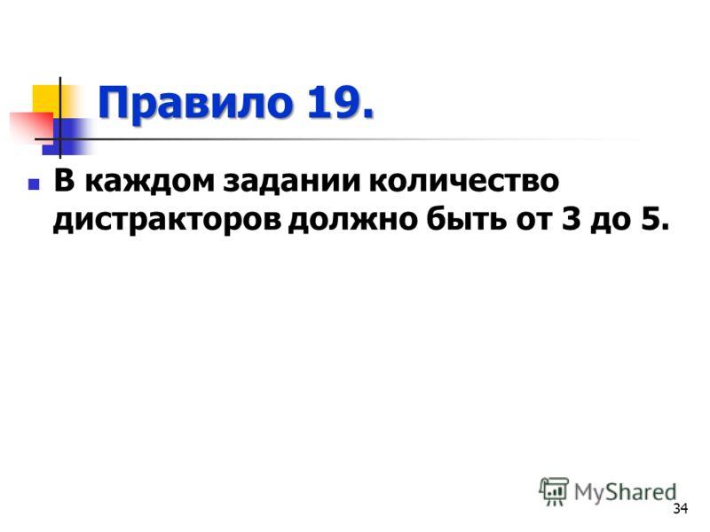 Правило 19. В каждом задании количество дистракторов должно быть от 3 до 5. 34