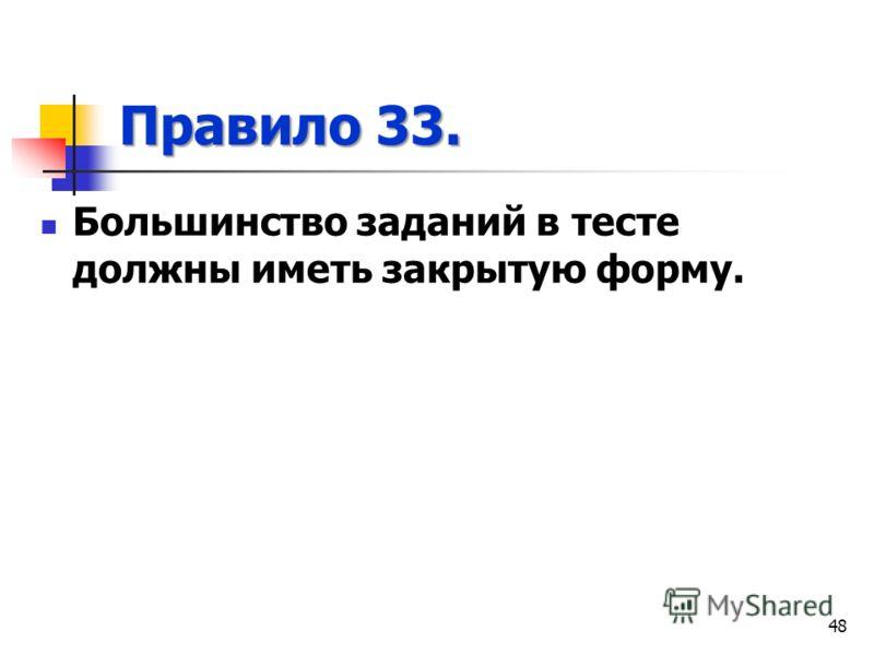 Правило 33. Большинство заданий в тесте должны иметь закрытую форму. 48