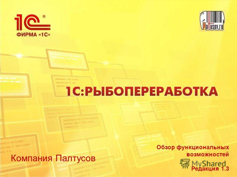 Обзор функциональных возможностей Редакция 1.3 Компания Палтусов