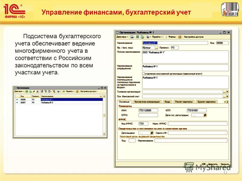 Управление финансами, бухгалтерский учет Подсистема бухгалтерского учета обеспечивает ведение многофирменного учета в соответствии с Российским законодательством по всем участкам учета. 11
