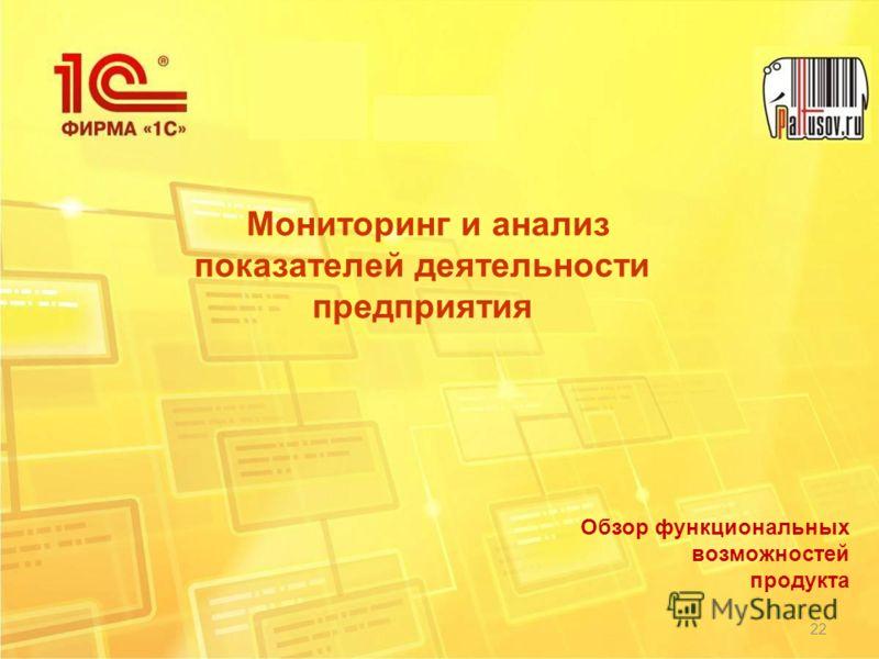 22 Обзор функциональных возможностей продукта Мониторинг и анализ показателей деятельности предприятия
