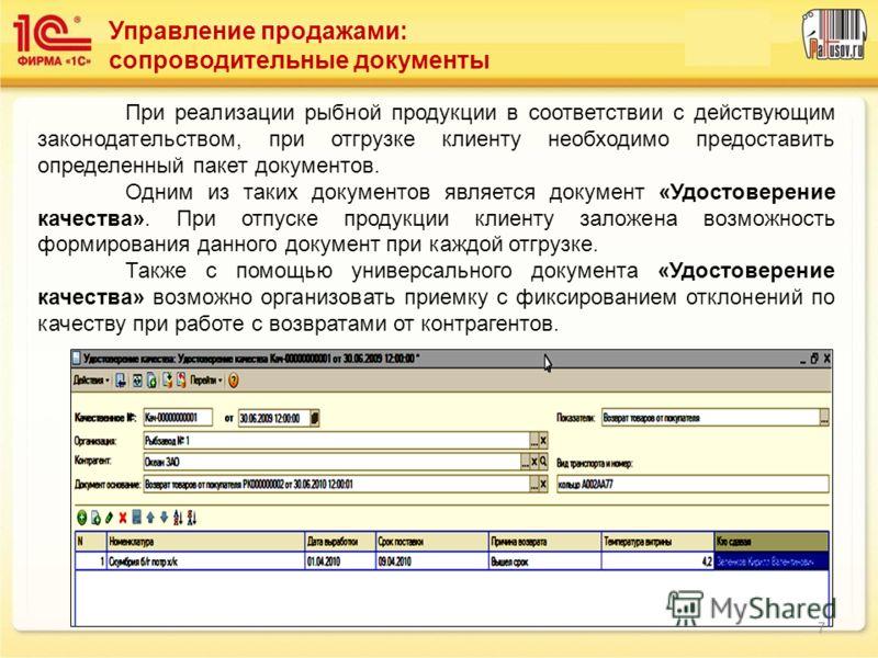 Управление продажами: сопроводительные документы При реализации рыбной продукции в соответствии с действующим законодательством, при отгрузке клиенту необходимо предоставить определенный пакет документов. Одним из таких документов является документ «