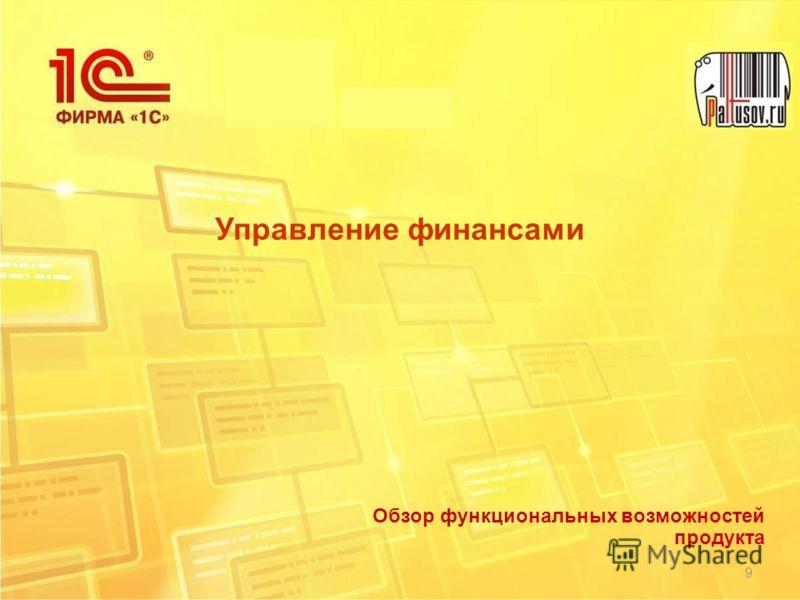9 Управление финансами Обзор функциональных возможностей продукта