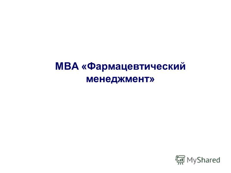МВА «Фармацевтический менеджмент»