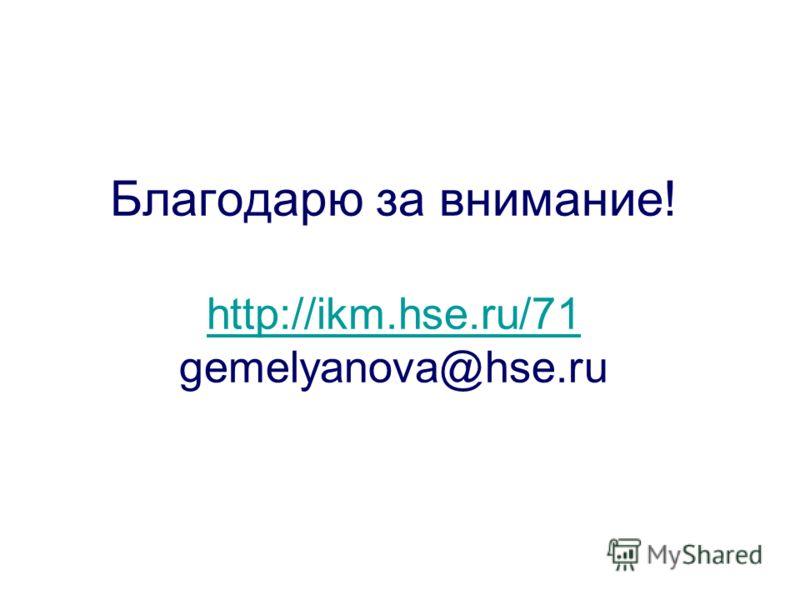 Благодарю за внимание! http://ikm.hse.ru/71 gemelyanova@hse.ru http://ikm.hse.ru/71