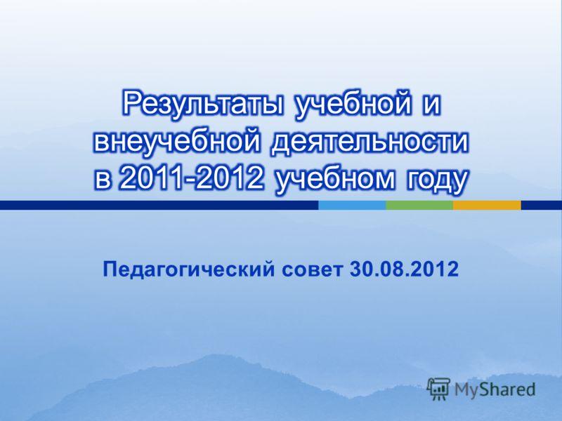 Педагогический совет 30.08.2012