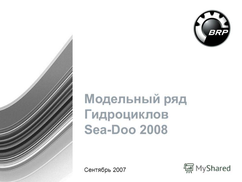 Модельный ряд Гидроциклов Sea-Doo 2008 Сентябрь 2007