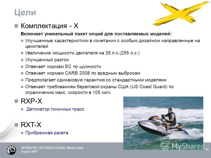 MY08 PWC INTERNATIONAL Whats New August 2007 11 Цели Комплектация - X Включает уникальный пакет опций для поставляемых моделей: Улучшенные характеристики в сочетании с особым дизайном направленные на ценителей Увеличение мощности двигателя на 35 л.с.