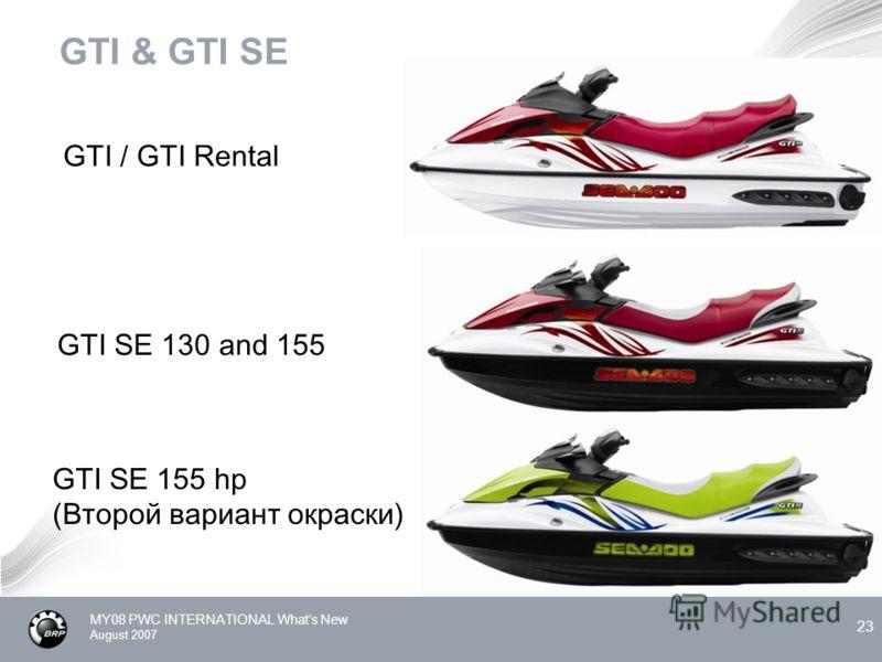 MY08 PWC INTERNATIONAL Whats New August 2007 23 GTI & GTI SE GTI / GTI Rental GTI SE 130 and 155 GTI SE 155 hp (Второй вариант окраски)
